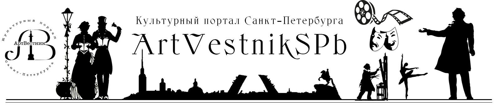ArtVestnikSPb